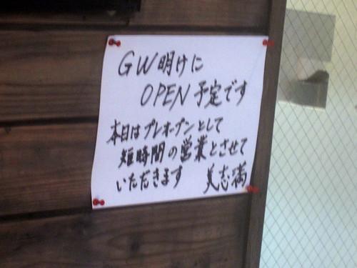 張り紙@美志満(桜台)