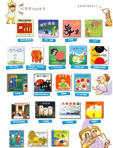 給寶寶的40本書(21~40)