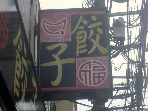看板@口福餃子(桜台)