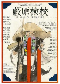 2012『藪原検校』
