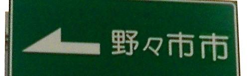 20120612 0454 Nonoichi