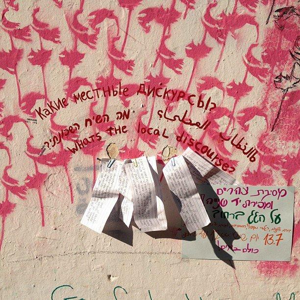 Haifa street art, Masada str.