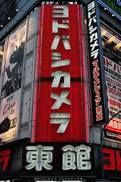 20120722_01_ヨドバシカメラ新宿西口本店