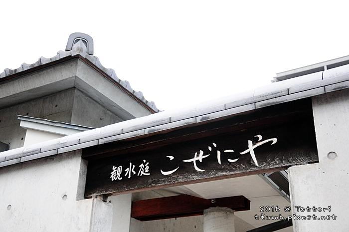 2016鳥取觀水庭-住 (1).JPG
