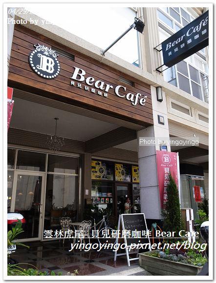 雲林虎尾_貝兒研磨咖啡20120429_R0060871