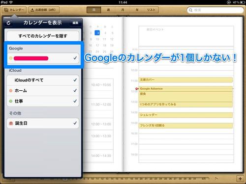 カレンダーの設定(5)