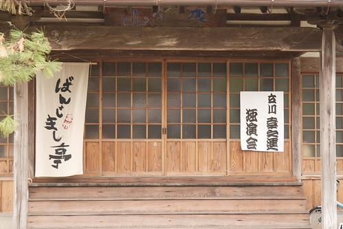 立川幸之進 独演会@順光寺 Vol.2