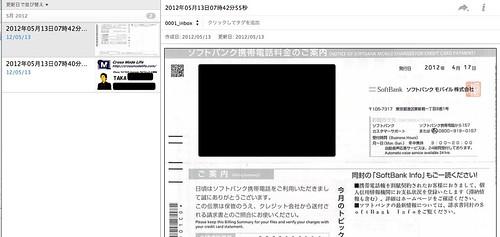 scansnap_seikyuusyo