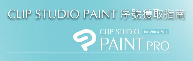 CLIP STUDIO PAINT 序號獲取指南