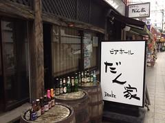 だん家(有楽町)