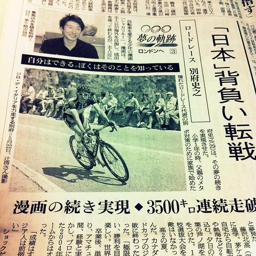 「日本」背負い転戦