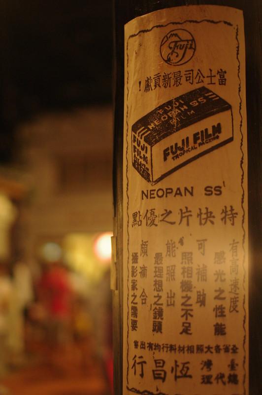 PENTAX  k7+SIGMA 30mm F1.4在寶島時代村