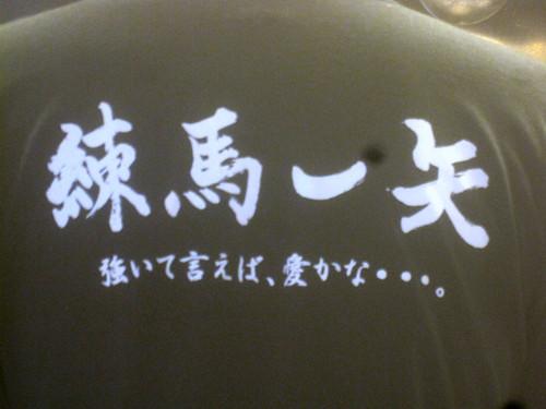 背中@練馬一矢(練馬)