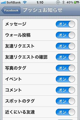 facebookアプリの設定2