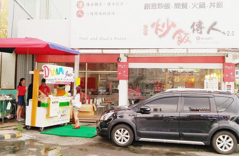 草屯炒飯傳人漸層果汁冰沙飲料06