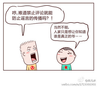 weibo no comment 1