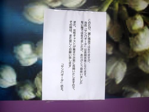 張り紙@サンパギータ(桜台)