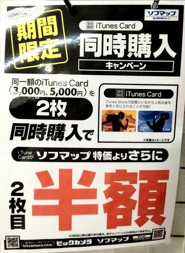 ソフマップ iTunesCard セールPOP