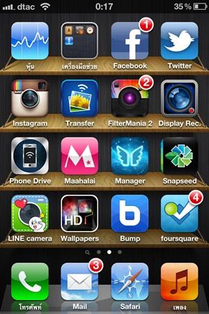Delete iPhone App