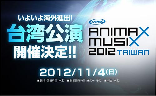 120702(3) - 「2012 ANIMAX MUSIX 音樂季」將在11/4破天荒移師臺灣開唱!
