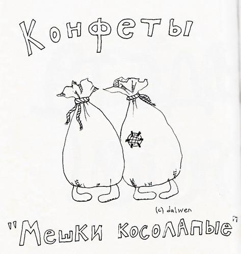 """конфеты """"Мешки косолапые"""""""