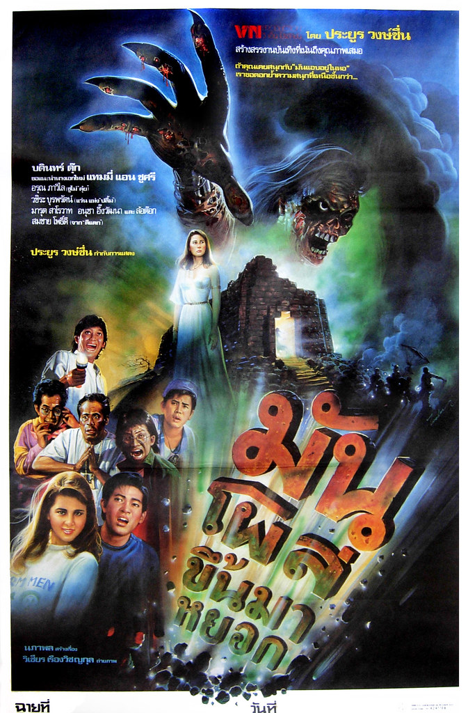 THE THAI GHOST, 1993 (Thai Film Poster)