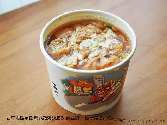 台中北區早餐 精武路燒餅油條 鹹豆漿 6