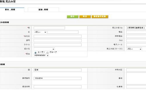 admin - 営業 - 見込み客 - vtiger CRM 5 - 業務用オープンソース CRM_1341208613198
