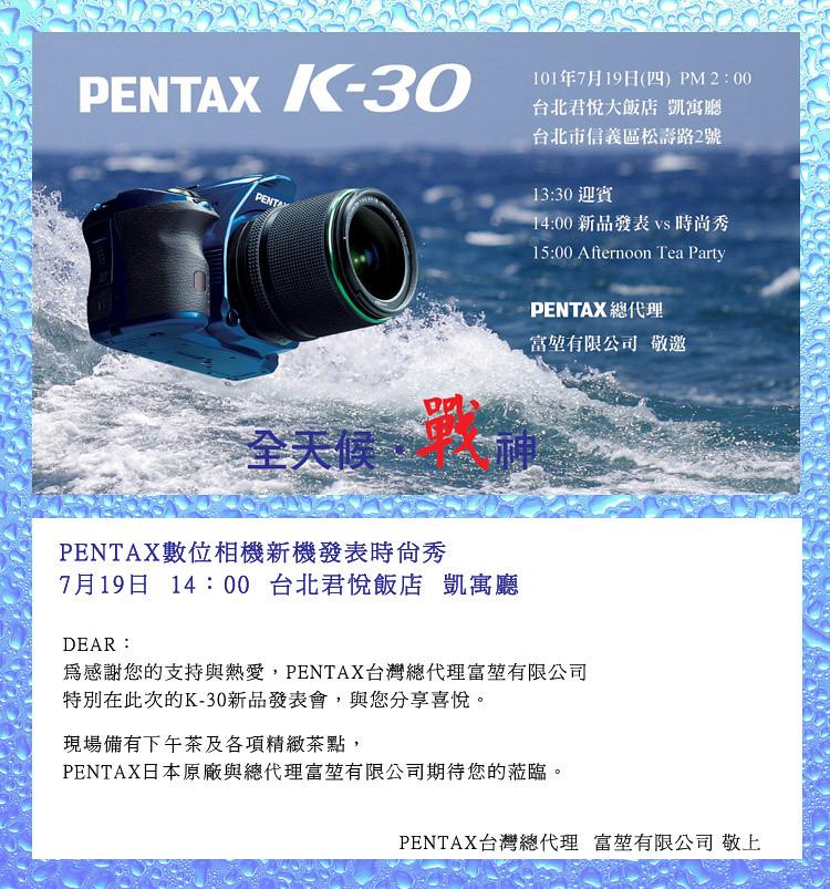 [新機發表會]2012/07/19 (四) PENTAX K-30新機發表會