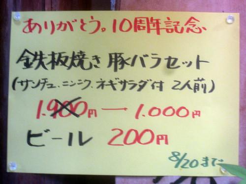 10周年@かたくり(練馬)