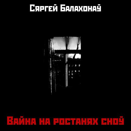 Сяргей Балахонаў. Вайна на ростанях сноў. 2011 (+mp3)