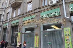 Arbat Street - Façade