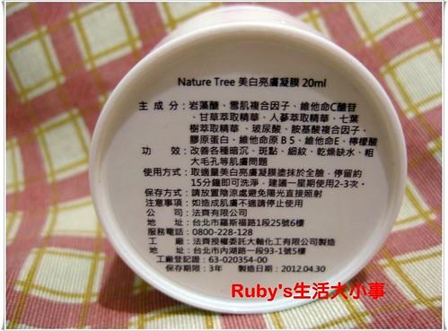 Nature Tree 美白凝膜 (1)