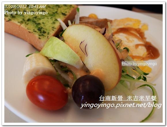 台南新營_米吉米早餐20120728_R0070392