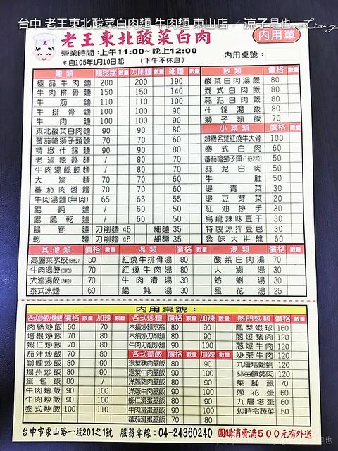 台中 老王東北酸菜白肉麵 牛肉麵 東山店 16