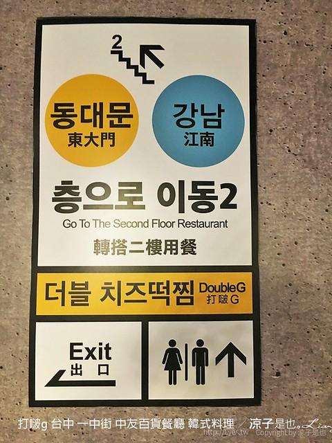 打啵g 台中 一中街 中友百貨餐廳 韓式料理 7