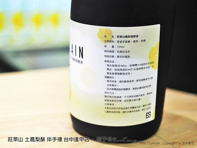 旺萊山 土鳳梨酥 伴手禮 台中逢甲店 34