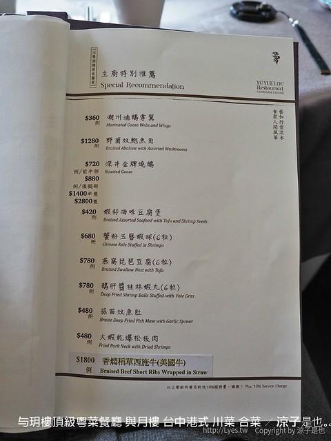 与玥樓頂級粵菜餐廳 與月樓 台中港式 川菜 合菜 5