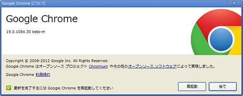 20120426_chrome