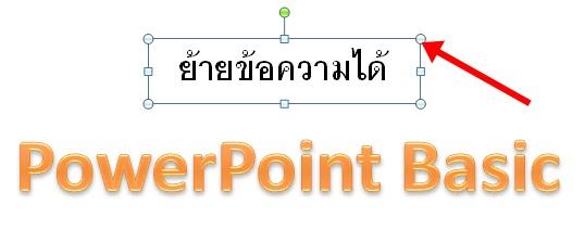 PowerPoint-013