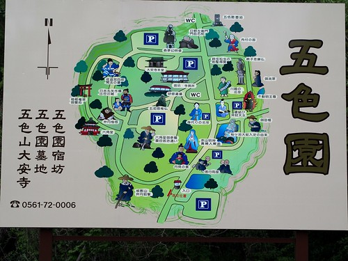 120430_Goshokuen12