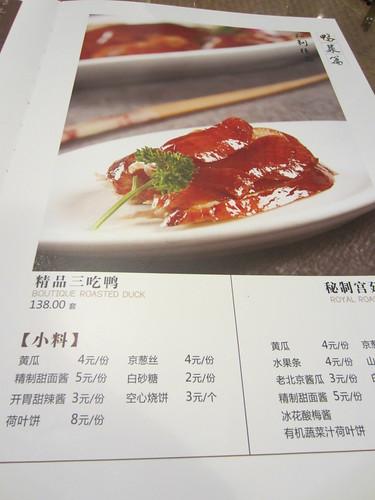 4 Jun 12 - 大碗居(王府井店)
