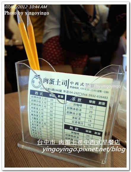 台中市_肉蛋吐司20120701_R0070096
