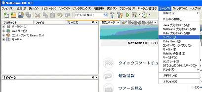 JFreeChart NetBeans