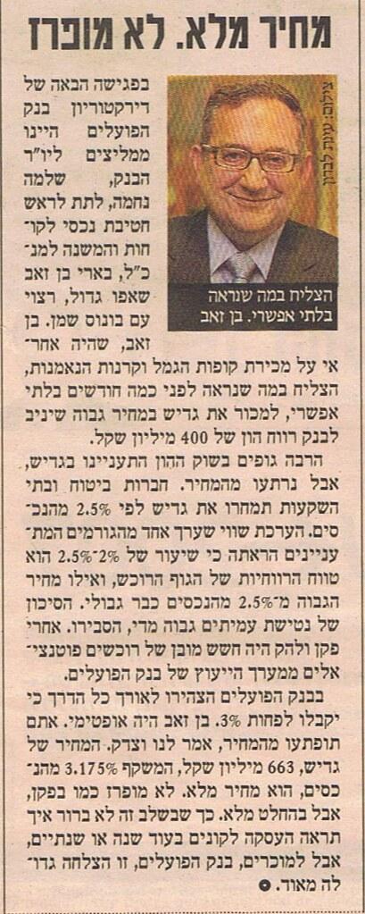 בארי בן זאב - Barry Ben Zeev - 25/02/2007 - גלובס