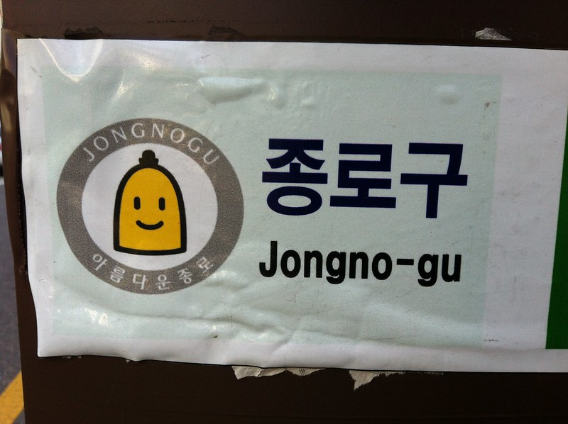 Jongno-gu 종로구