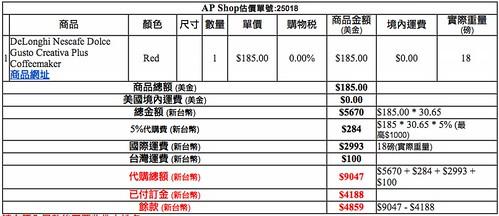 AP Shop估價單號