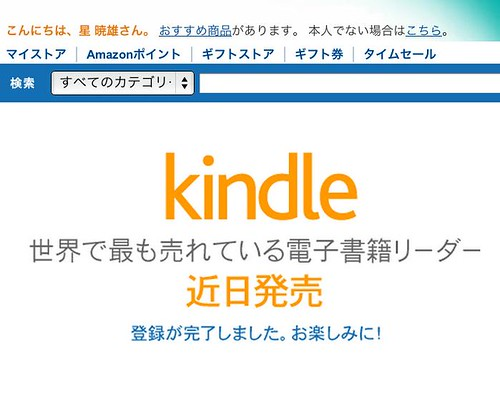 Amazon_kindle1