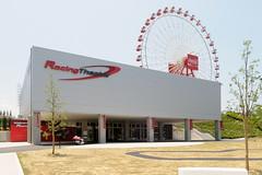 レーシングシアター外観『写真:鈴鹿サーキット』