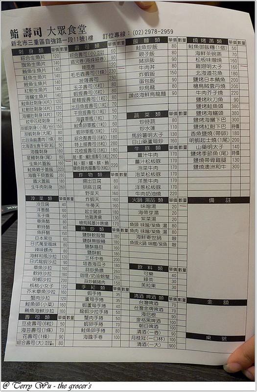 鮨壽司大眾食堂 (2)